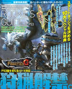モンスターハンターフロンティアG ハンティング・マニュアル2013 PS3版対応 ルーキーズ・ガイド-電子書籍