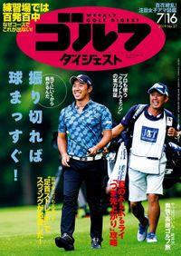 週刊ゴルフダイジェスト 2019/7/16号