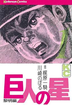巨人の星(1)-電子書籍