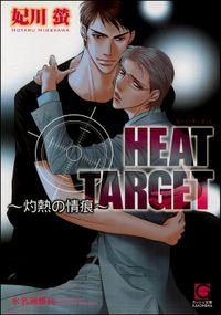 HEAT TARGET ~灼熱の情痕~【イラスト入り】