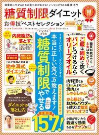 晋遊舎ムック お得技シリーズ145 糖質制限ダイエットお得技ベストセレクション 最新版