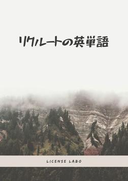 リクルートの英単語-電子書籍