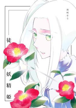 徒花の妖精姫-電子書籍