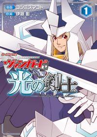 カードファイト!! ヴァンガード外伝 光の剣士(1)