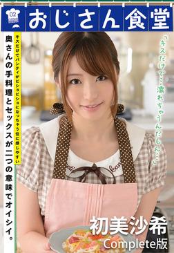 おじさん食堂 初美沙希 Complete版-電子書籍
