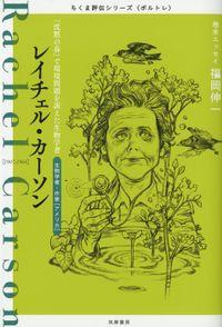 レイチェル・カーソン ――『沈黙の春』で環境問題を訴えた生物学者