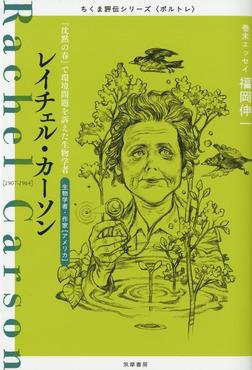 レイチェル・カーソン ――『沈黙の春』で環境問題を訴えた生物学者-電子書籍