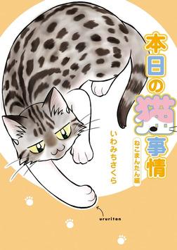 本日の猫事情 ねこまんたん編-電子書籍