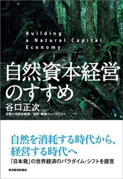 自然資本経営のすすめ-電子書籍