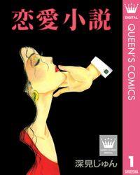 恋愛小説 傑作選「紡ぐ」 1
