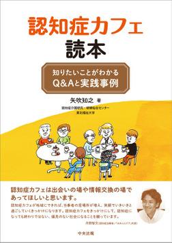認知症カフェ読本 ―知りたいことがわかるQ&Aと実践事例-電子書籍