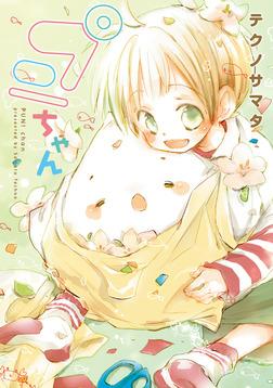プニちゃん-電子書籍