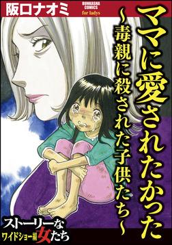 ママに愛されたかった~毒親に殺された子供たち~-電子書籍