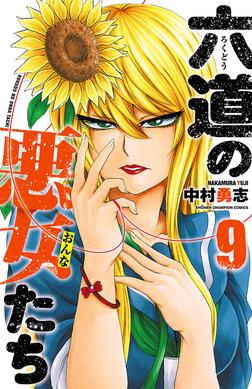 六道の悪女たち 9-電子書籍