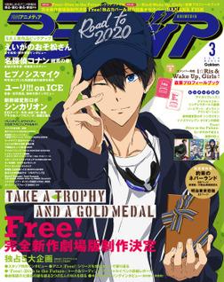 アニメディア2019年3月号-電子書籍
