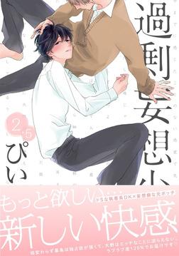 過剰妄想少年2.5巻-電子書籍