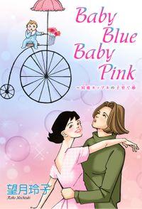 Baby Blue Baby Pink~同棲カップルの子育て婚(素敵なロマンス)