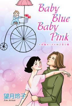 Baby Blue Baby Pink~同棲カップルの子育て婚-電子書籍