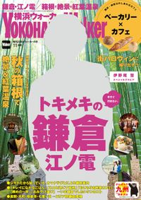 YokohamaWalker横浜ウォーカー 2016 11月号