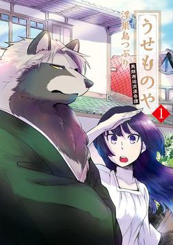 うせものや 異類邂逅浪漫奇譚: 1-電子書籍