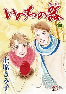 いのちの器 56-電子書籍