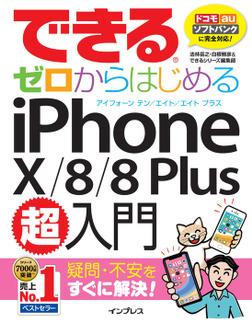 できるゼロからはじめるiPhone X/8/8 Plus超入門-電子書籍