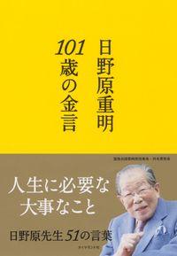 101歳の金言