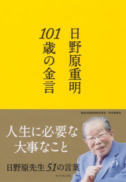 101歳の金言-電子書籍