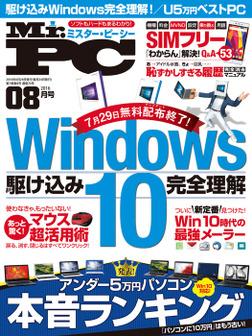 Mr.PC (ミスターピーシー) 2016年 8月号-電子書籍