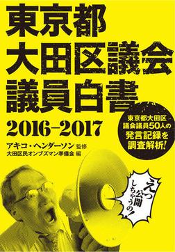 東京都大田区議会議員白書2016-2017-電子書籍