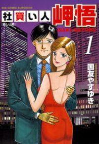 社買い人 岬悟(1)