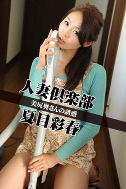 人妻倶楽部 夏目彩春 美尻奥さんの誘惑-電子書籍