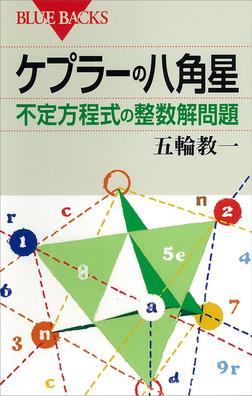 ケプラーの八角星 不定方程式の整数解問題-電子書籍