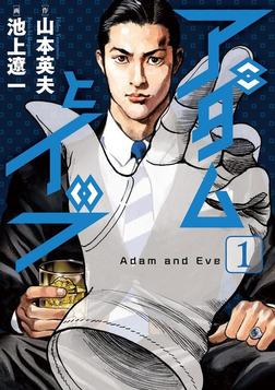 アダムとイブ(1)【期間限定 無料お試し版】-電子書籍