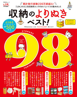 晋遊舎ムック 収納のよりぬきベスト!-電子書籍