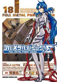 フルメタル・パニック!シグマ(18)