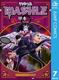 マッシュル-MASHLE- 7