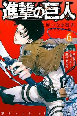 進撃の巨人 悔いなき選択 リマスター版(6)-電子書籍
