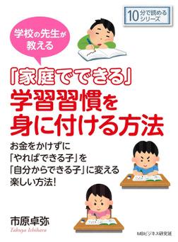 学校の先生が教える「家庭でできる」学習習慣を身に付ける方法。-電子書籍