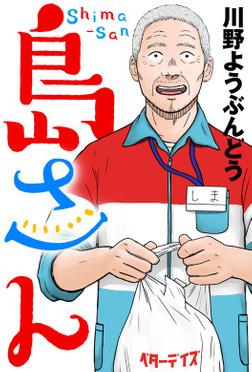 島さん 分冊版 : 1-電子書籍