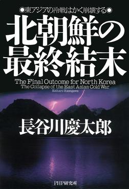 北朝鮮の最終結末-電子書籍