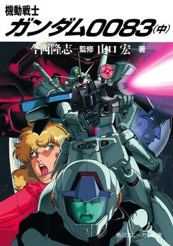 機動戦士ガンダム0083(中)-電子書籍