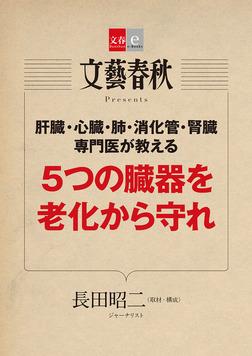 5つの臓器を老化から守れ【文春e-Books】-電子書籍
