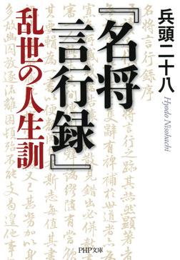 『名将言行録』乱世の人生訓-電子書籍
