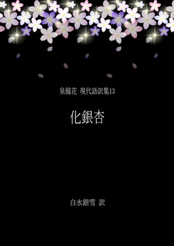 泉鏡花 現代語訳集13 化銀杏-電子書籍