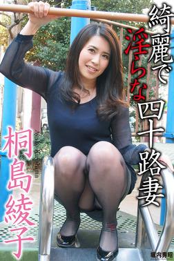 人妻・熟女通信DX 「綺麗で淫らな四十路妻」 桐島綾子-電子書籍