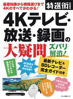 4Kテレビ・放送・録画の大疑問 ズバリ解消!-電子書籍