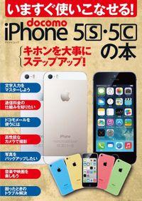 いますぐ使いこなせる! docomo iPhone 5s・5cの本