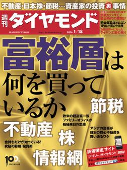 週刊ダイヤモンド 14年1月18日号-電子書籍