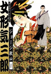女形気三郎 (1)